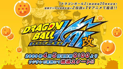 dragonball_kai_cover.jpg