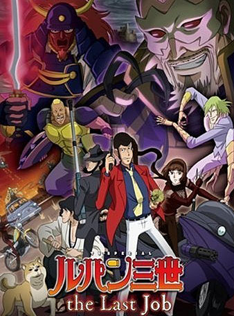 Lupin III The last job streaming film megavideo