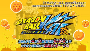 dragon ball kai cover