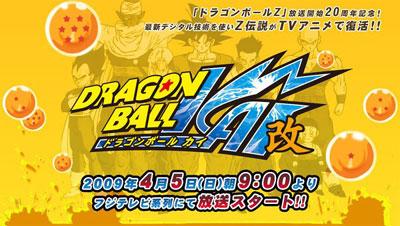 dragon ball kai cover