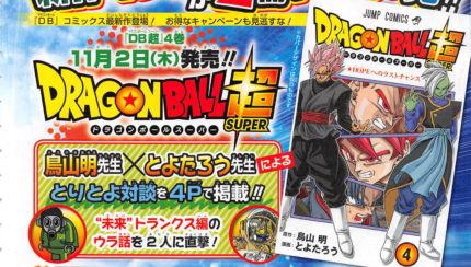 Manga di Dragon Ball Super