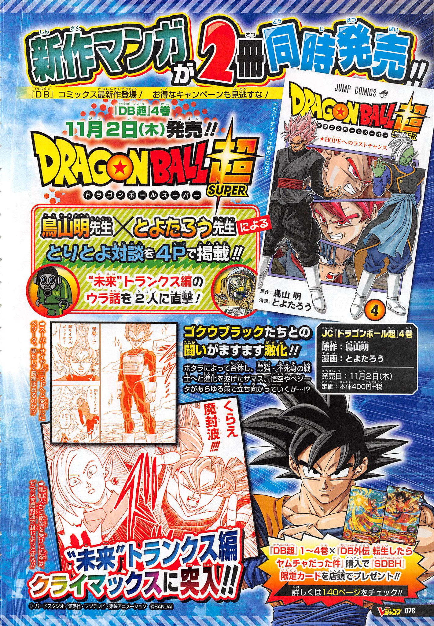 Manga di Dragon Ball Super