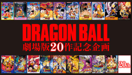 Dragon Ball 20th Movie Commemoration Project