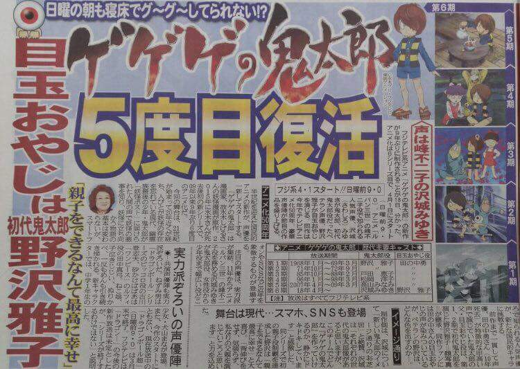 Dragon Ball Super finisce il 24 marzo