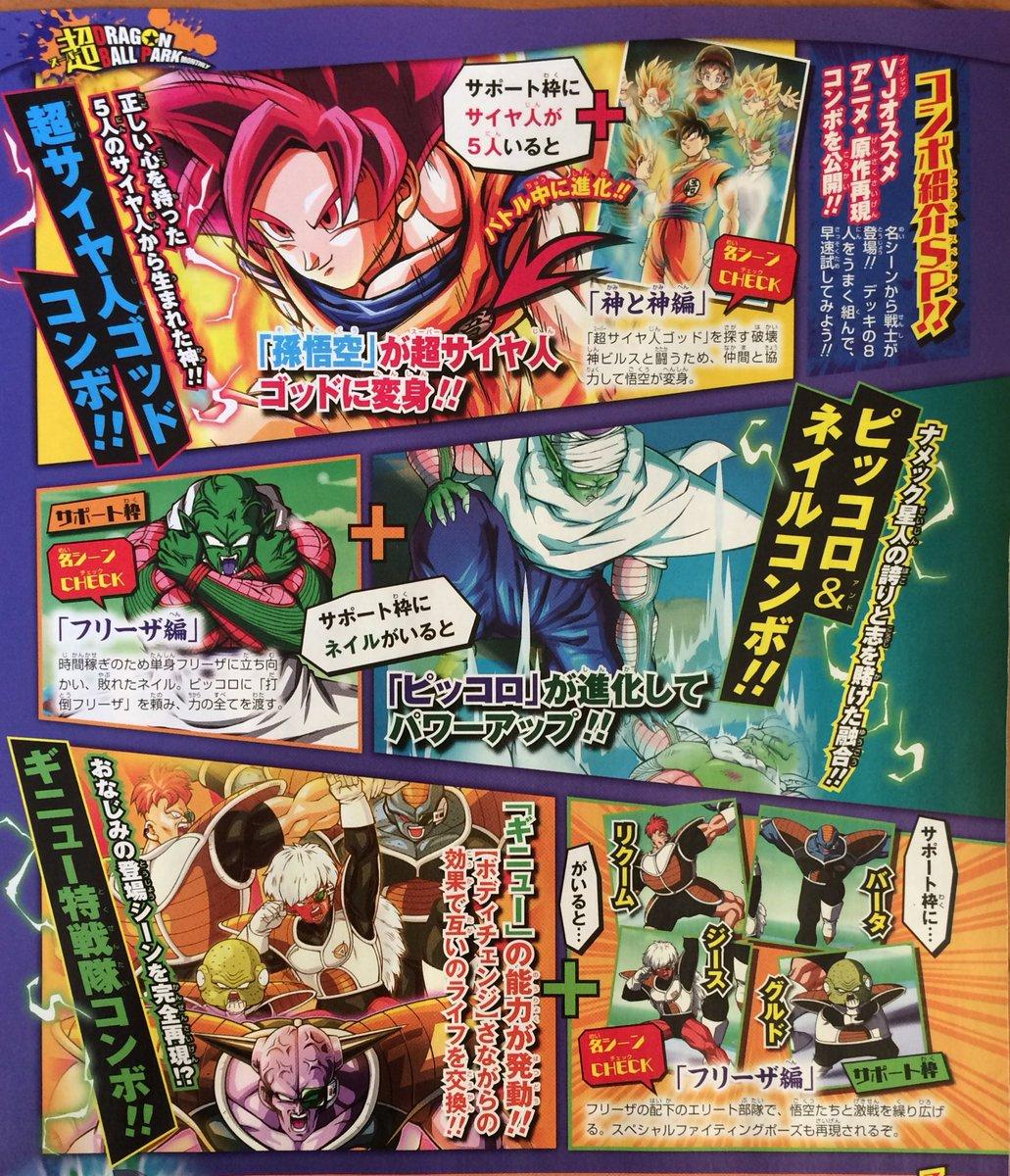 Dragon Ball Z: Bucchigiri Match, Bandai lancia il pazzo trailer