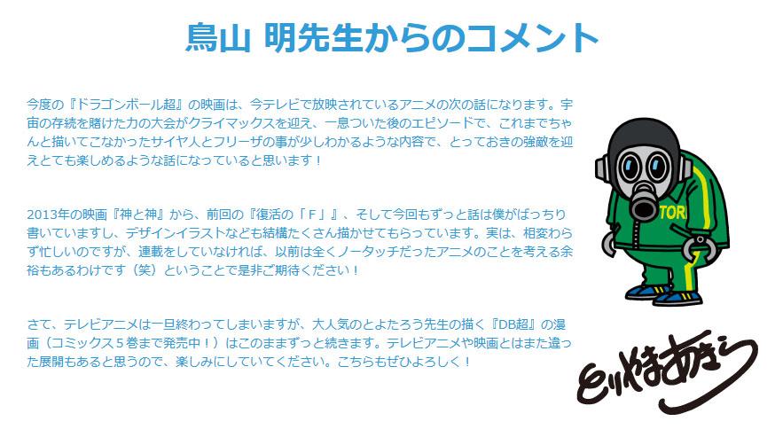 commento akira toriyama