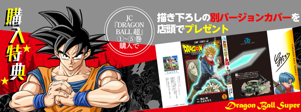 DB Super, disponibile il quinto volume del manga in giappone