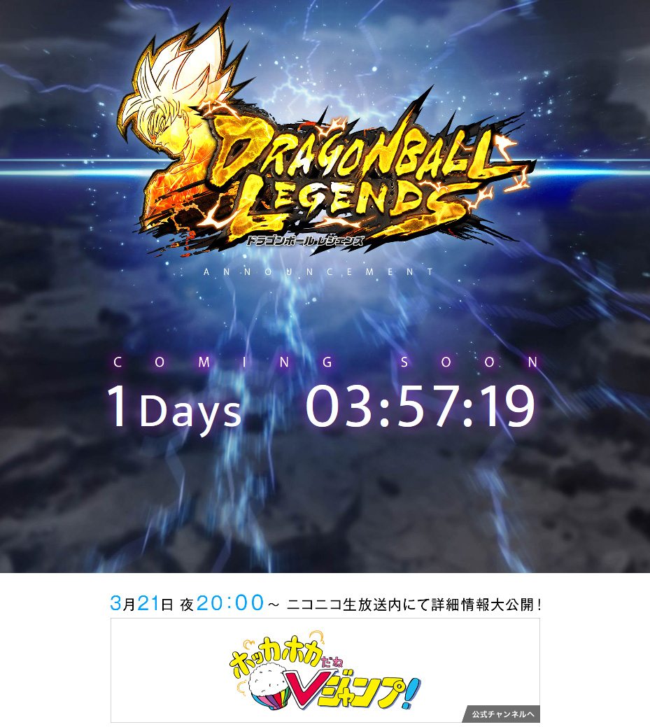 dragon ball legends website