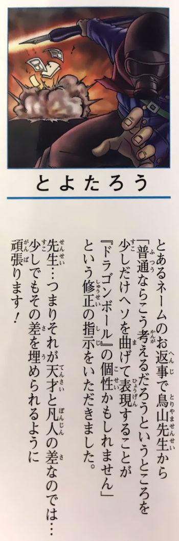 Dragon Ball Super Volume 5: il messaggio di Toyotaro a Toriyama