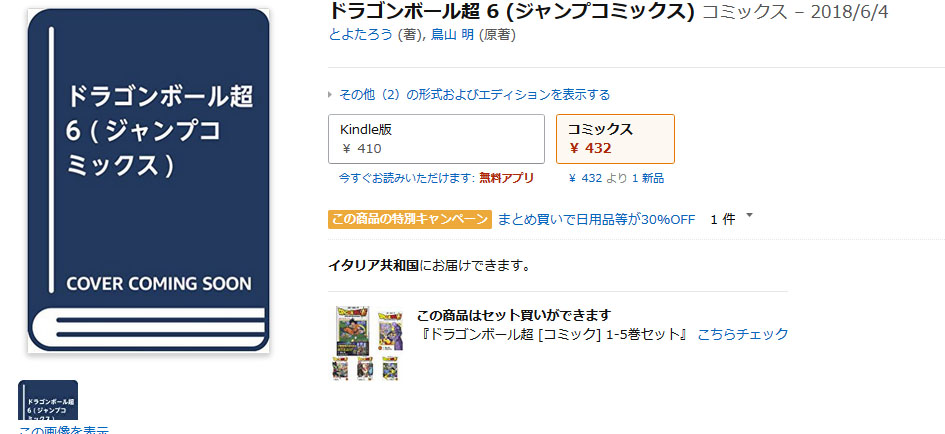 dragon ball volume 6 amazon japan