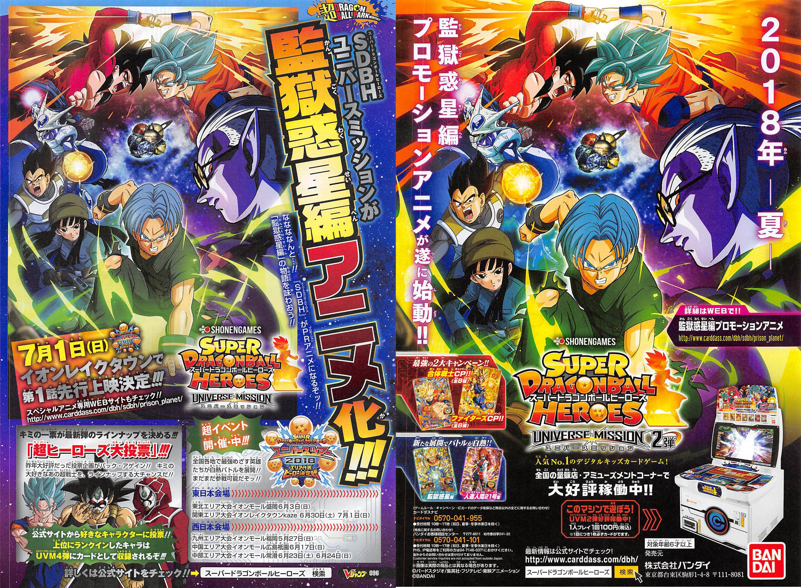Super Dragon Ball Heroes, in arrivo la versione animata