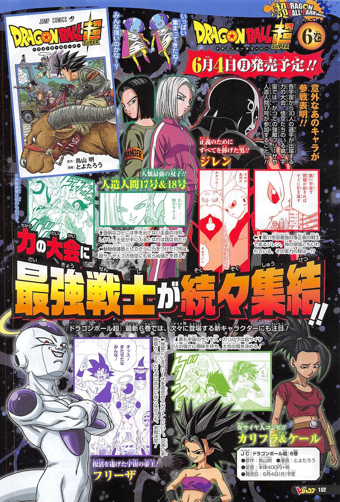 Dragon Ball Super, svelata la copertina del sesto volume