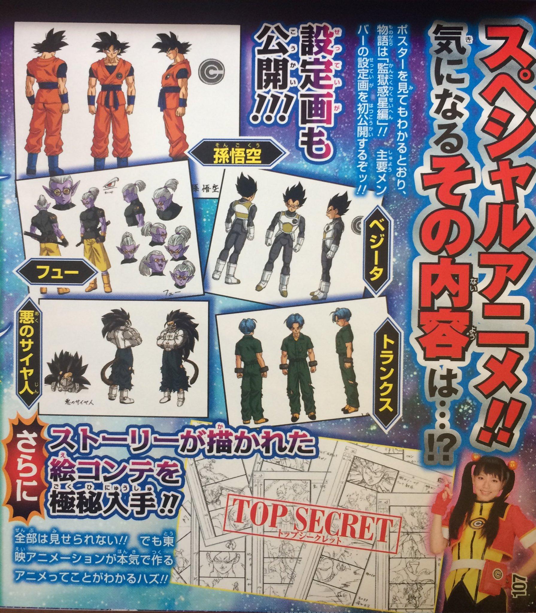Super DB Heroes, Character Design e data del secondo episodio
