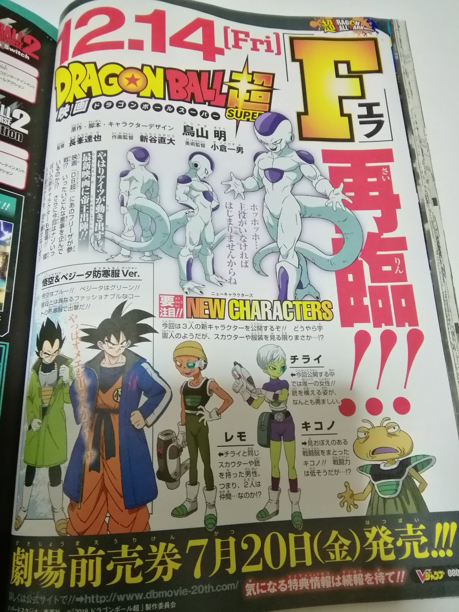 dragon ball super movie 2018