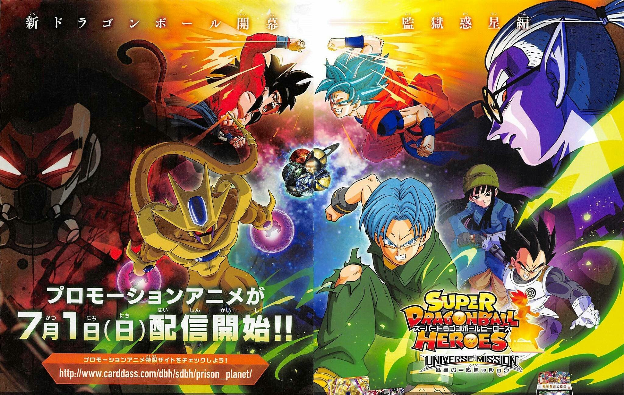 new visual super dragon ball heroes
