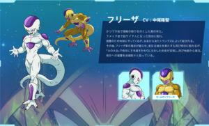 dragon ball super broly - Freezer -
