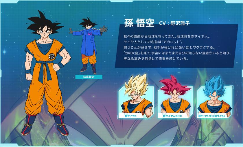 dragon ball super broly - Goku -