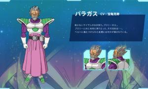 dragon ball super broly - Paragas -
