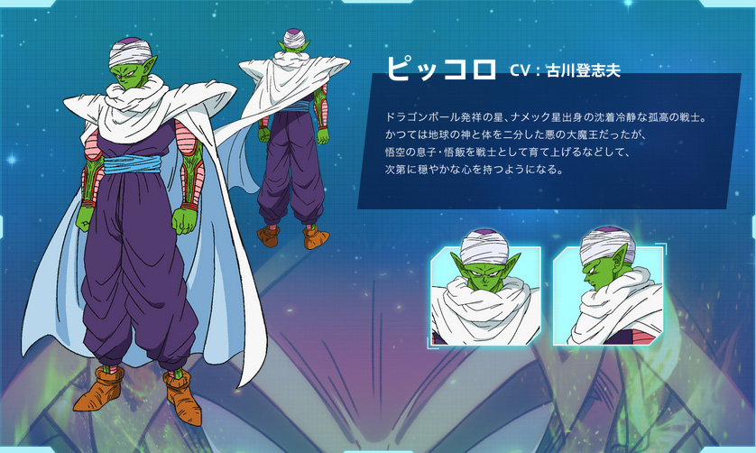 dragon ball super broly - Piccolo -