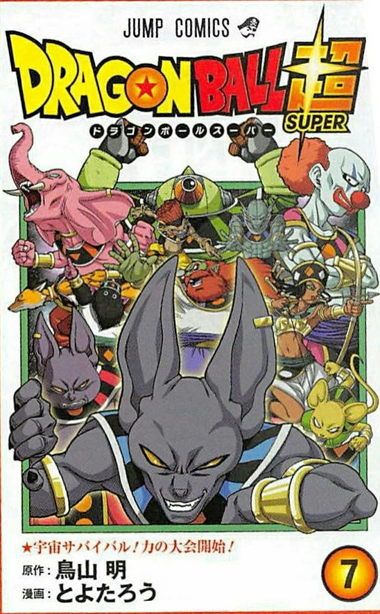 Dragon Ball Super, svelata la copertina del volume 7 del manga