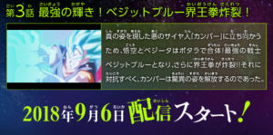 super dragon ball heroes episode 3 preview