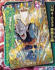 super dragon ball heroes kaiohshin