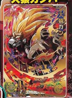 super dragon ball heroes ozaru kanba