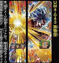 super dragon ball heroes son goku