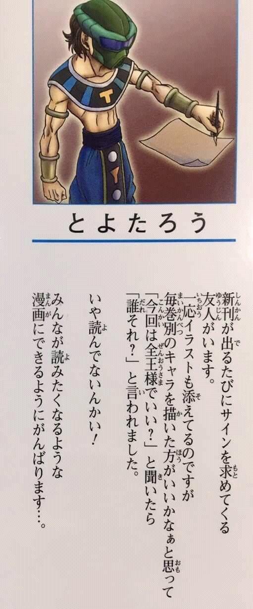 dragon ball super volume 7 toyotaro message
