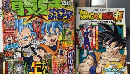 Saikyo Book Manga Edition