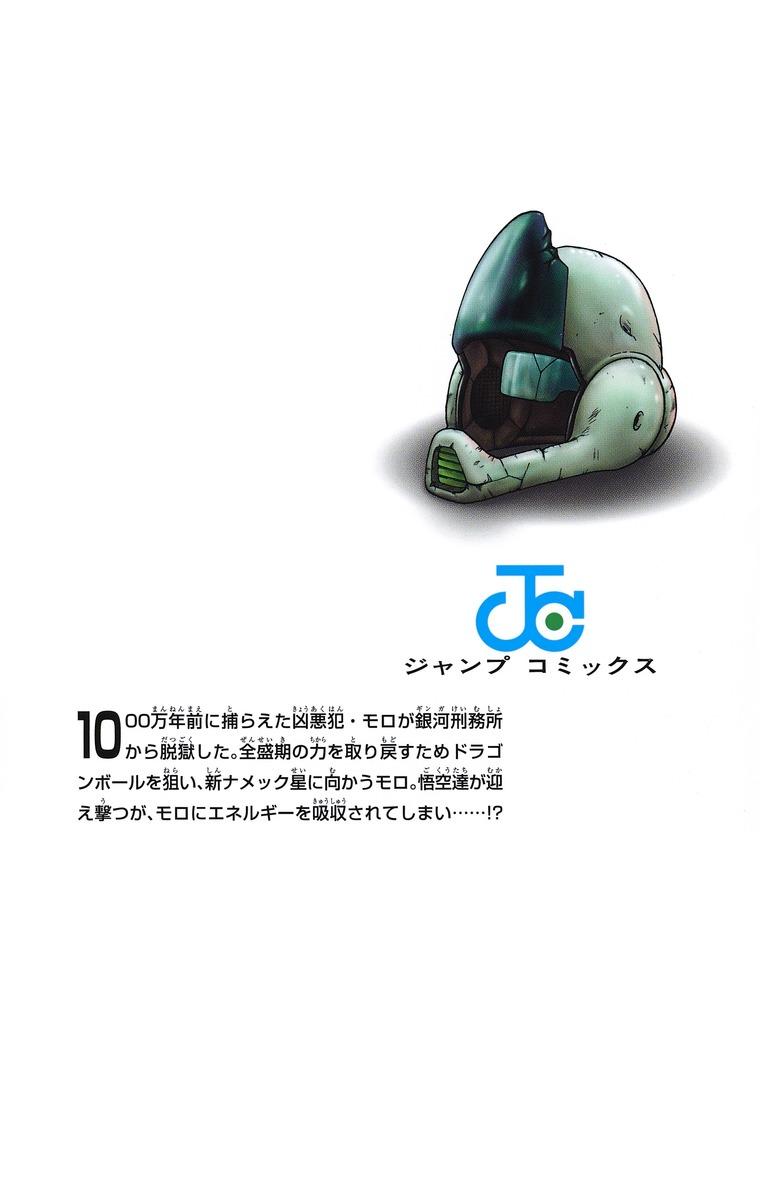DB Super, disponibile il decimo volume del manga